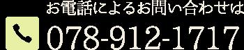 078-912-1717